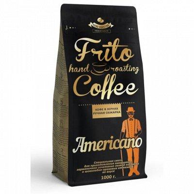 КОФЕ в зернах и молотый, КОФЕ с ароматом, Сиропы и Топпинги! — Кофе в зернах и молотый 1 кг! — Кофе и кофейные напитки