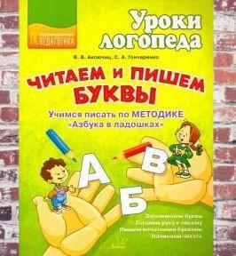 Книги и школьные пособия. Игры. Средства от тараканов. Дача — Библиотека логопеда, воспитателя и обучение для мам