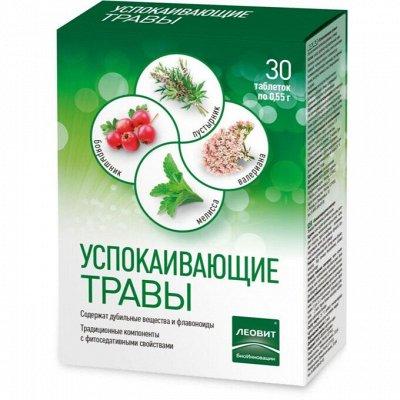 Будьте здоровы !💙 Аптечка! Здоровье и красота! Иммунитет! — Сон и спокойствие — Витамины, БАД и травы