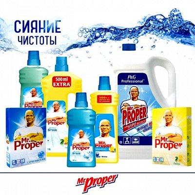 АКЦИЯ! Подарок за покупку! Procter & Gamble 👍 — ● MR. PROPER ● Универсальные средства для уборки