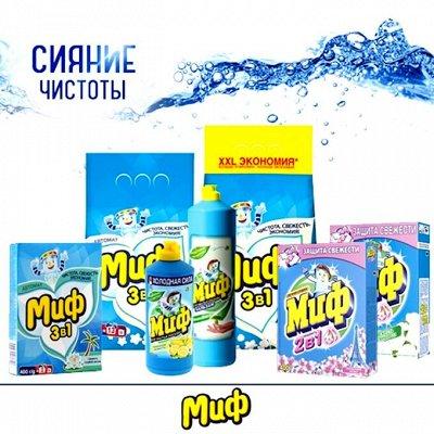 АКЦИЯ! Подарок за покупку! Procter & Gamble 👍 — ● МИФ ● Порошки и гели для стирки, средства для мытья посуды