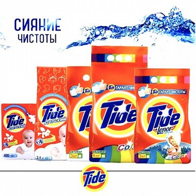 АКЦИЯ! Подарок за покупку! Procter & Gamble 👍 — ● TIDE ● Порошки для стирки