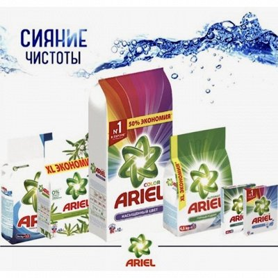 АКЦИЯ! Подарок за покупку! Procter & Gamble 👍 — ● ARIEL ● Стиральные порошки