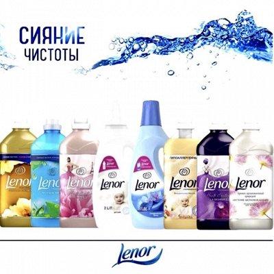 АКЦИЯ! Подарок за покупку! Procter & Gamble 👍 — ● LENOR ● Кондиционеры для белья