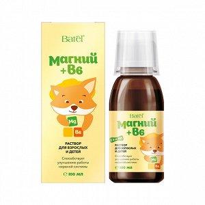 100 мл* Магний + В6 раствор для взрослых и детей