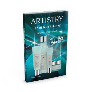 ARTISTRY SKIN NUTRITION™ Комплексный набор пробников «Увлажнение»