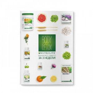 NUTRILITE™ Набор Body Detox+брошюра+пакет