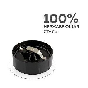 Ножевой блок с плоскими лезвиями из нержавеющей стали (запасная часть для iCook™ Блендера)