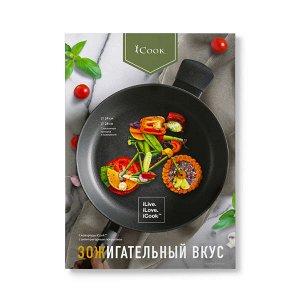 Брошюра iCook™ сковороды