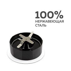 Ножевой блок с перекрестными лезвиями из нержавеющей стали (запасная часть для iCook™ Блендера)