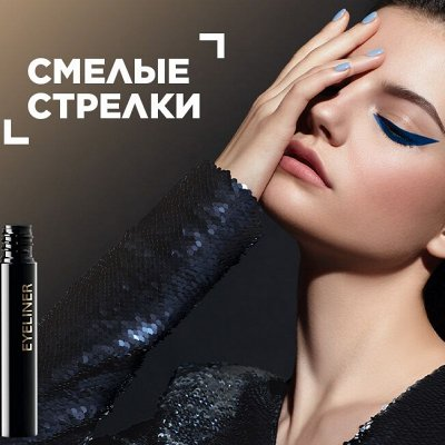 Avon* Faberlic* Amway* Batel* NL* GreenWay — Faberlic* Декоративная косметика