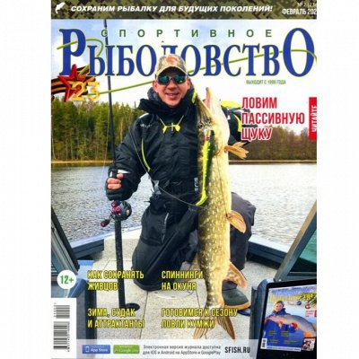 Книги и журналы для всей семьи! Большой ассортимент — Журналы. Охота, рыбалка, оружие