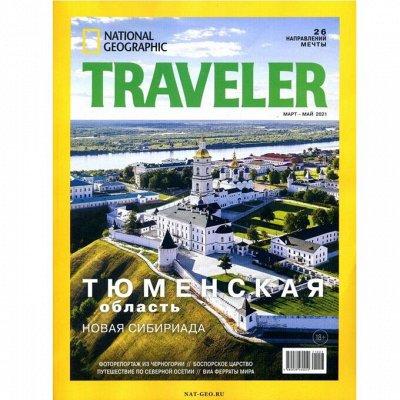 Книги и журналы для всей семьи! Большой ассортимент — Журналы о путешествиях