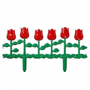 Декоративный садовый заборчик Цветы