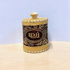 """Туес береста шитый """"Смородина"""" (Чай) Д8, высота (с хватком) - 12,5 см; диаметр - 8,5 см"""