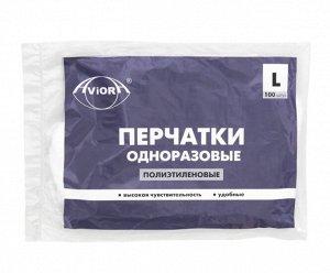 Перчатки полиэтиленовые,одноразовые, размер L, 100 шт. уп., AVIORA, 1/100
