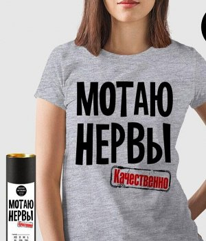 Женская Прикольная Футболка с надписью - Мотаю Нервы, цвет серый меланж