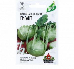 "Семена Капуста кольраби ""Гигант"", 0,2 г"