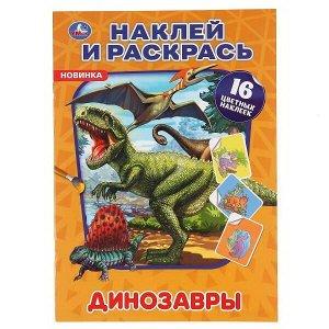 Раскраска УМка Динозавры с наклейками А45