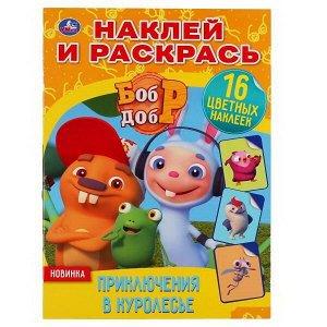 Раскраска УМка Приключения в Куролесье Бобр и Добр с наклейками А413