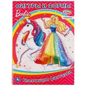 Раскраска УМка Фигуры и формы Barbie блестящие фантазии5