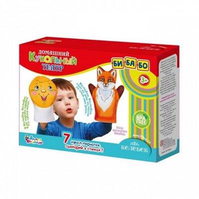 Игрушки, товары для творчества, настольные игры — Кукольный театр — Игровые наборы
