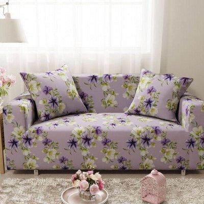 Мягкие Подушки, Теплые Одеяла, Наматрасники, Чехлы на мебель — Чехлы для мебели — Чехлы для диванов