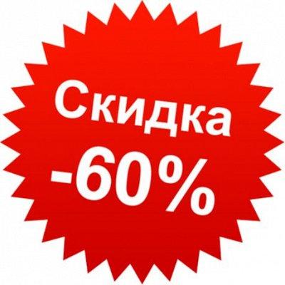 Косметическая распродажа! Хит продаж Flamingo! — 0 Товар дня со скидкой до 60% — Хозяйственные товары