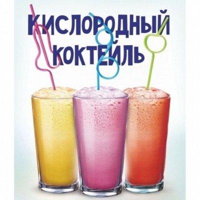 Кислородный коктейли! Оздоравливаем организм — Набор для приготовления кислородных коктейлей PRANA — Красота и здоровье
