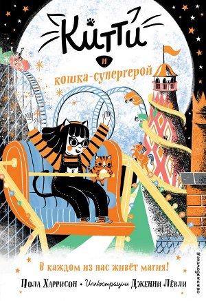Харрисон П. Китти и кошка-супергерой (выпуск 6)