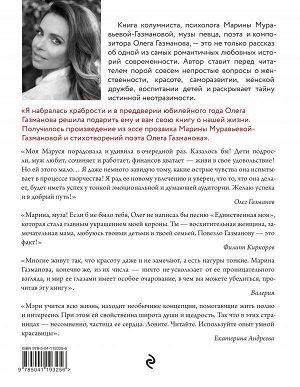 Муравьева-Газманова М.А., Газманов О.М. Единственная. Нарисовать мечту