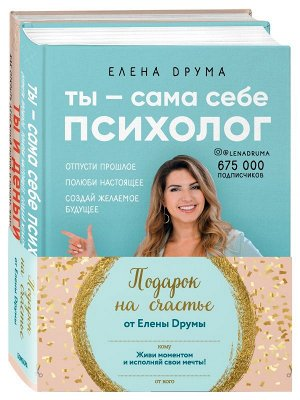 Друма Елена Подарок на счастье от Елены Друмы (Комплект из 2-х книг)