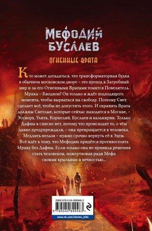 Емец Д.А. Огненные Врата (#15)
