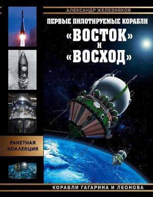Железняков А.Б. Первые пилотируемые корабли «Восток» и «Восход». Корабли Гагарина и Леонова