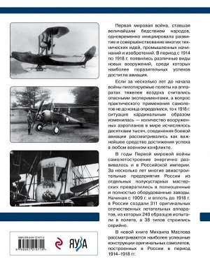 Маслов М.А. Русские самолеты Первой мировой: Крылья Российской империи