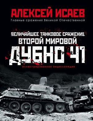 Исаев А.В. Величайшее танковое сражение Второй мировой. Дубно 41