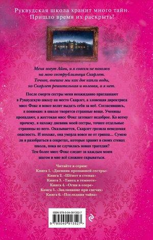 Клеверли С. Дневник пропавшей сестры (#1)