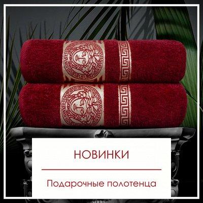 Весь ДОМАШНИЙ ТЕКСТИЛЬ! Подарочные Наборы Полотенец!  -75%🔥 — Красивые и Практичные Наборы Полотенец — Полотенца