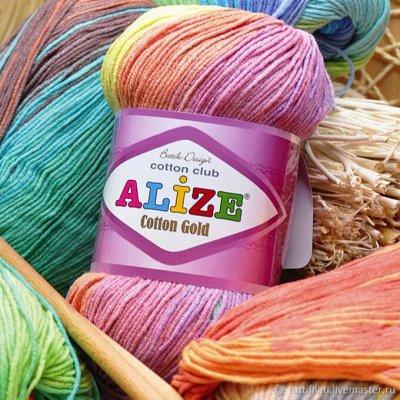 Alize, YarnArt,NAKO, Gazzal - пряжа упаковками. Предоплата — Alize — Пряжа