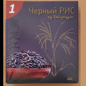 """Рис """"Черный из Хэйлунцзян"""", Сорт высший, 400 грТСТ"""