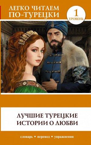 . Лучшие турецкие истории о любви. Уровень 1