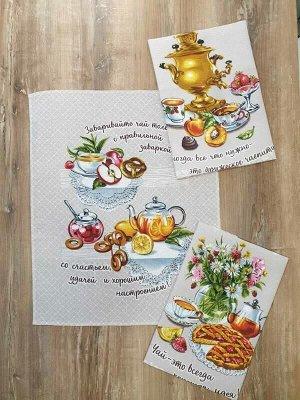 Набор вафельных полотенец Дружеское чаепитие (3шт)