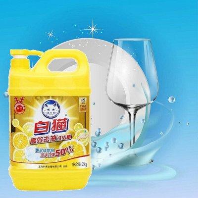 Средство для мытья посуды Baimao с лимоном — Средства для мытья посуды — Порошки, концентраты и гели