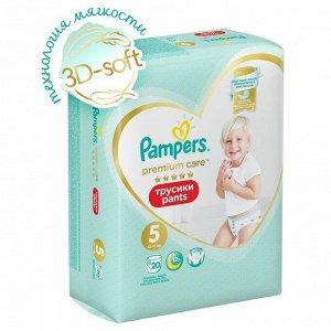 Подгузники PAMPERS Подгузн-трусики PremiumCare Pants д/мальч и девочек Junior (12-17 кг) Средняя Упаковка 20