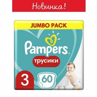 На100ящие скидки на товары ежедневного спроса — Pampers