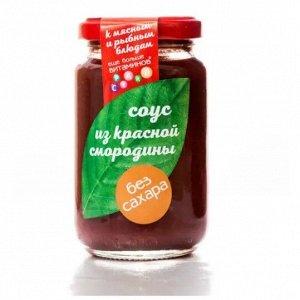 Соус Из красной смородины 220 г без сахара Сам бы ел
