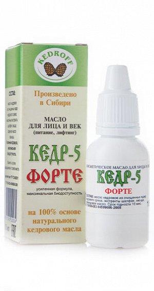 Масло Кедр-5 ФОРТЕ 15 мл.