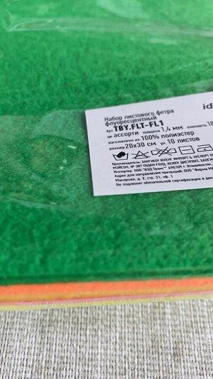 Набор листового фетра флуорисцентный IDEAL 1,4мм 20х30см  10л  цв.ассорти