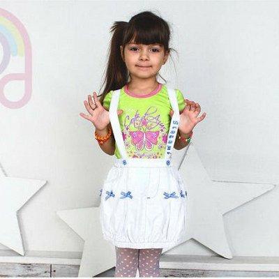 РАДУГА-ДЕТИ Мега-детская за-ку-п-ка! Скидки на ура!💥💥💥 — Скидки-Девочкам - 2 — Для девочек