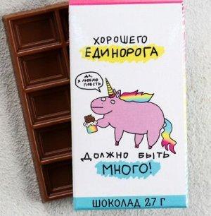 Шоколад молочный «Хорошего единорога», 27 г.